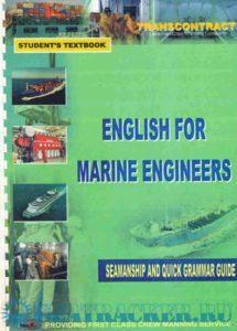 Английский для механиков Трансконтракт