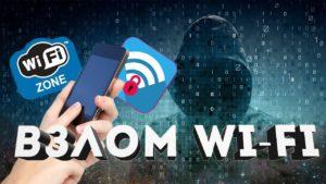 Программа для взлома WiFi