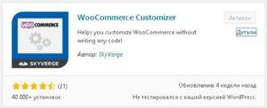 Woocommerce количество товаров