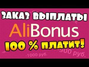 Вывод денег с Alibonus