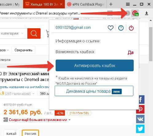 EPN cash back сервис - плагин